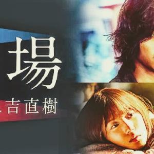 【劇場】又吉の傑作!大人の男女にこそ見てほしい純愛小説映画