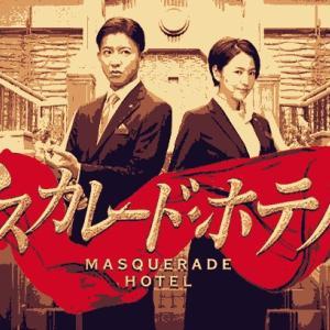 【マスカレードホテル】原作は東野圭吾の群像劇を「HERO」っぽく味付け