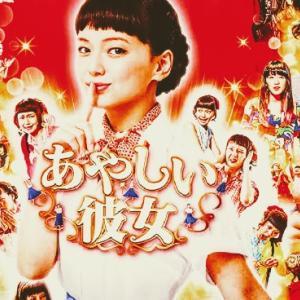 【あやしい彼女】どっちがおもしろい!?日本版と韓国オリジナル作品との比較