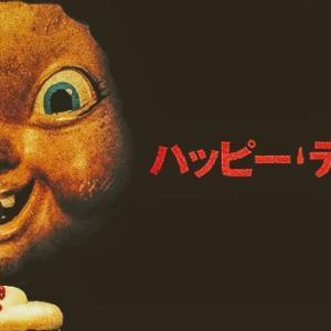 【ハッピー・デス・デイ】世界興収135億円突破!ホラー&コメディ・タイムリープの傑作!
