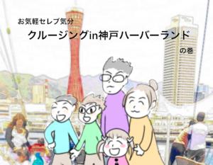 【神戸コンチェルト】船は酔う?子どもは場違い?安く乗る方法は?