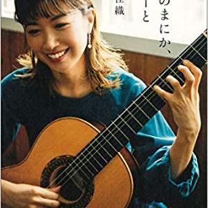 村治佳織の初のエッセイ本「いつのまにか、ギターと」