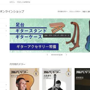 現代ギターの新しいオンラインショップがオープン ApplePayやGooglePayなどが使えて先進的に