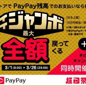 サウンドハウスで「超PayPay祭」がスタート PayPay利用でお得