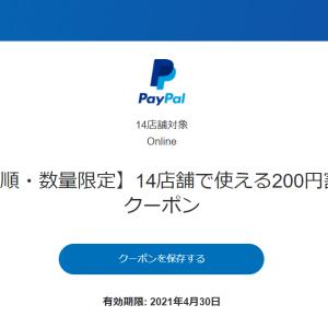 PayPalで200円引きクーポン配布中 サウンドハウスでも使える