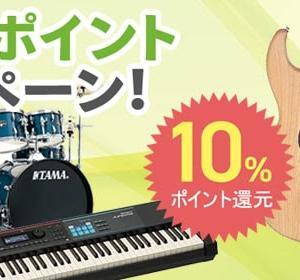 サウンドハウスで「春の大ポイントキャンペーン」開催 楽器などが10%ポイント還元