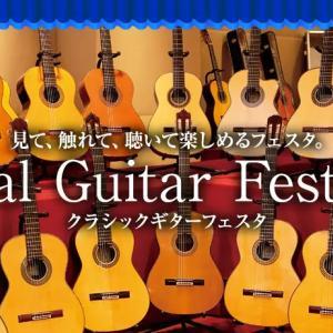 島村楽器でクラシックギターフェスタ開催 丸井錦糸町クラシック店では6月18日(金)~20日(日)