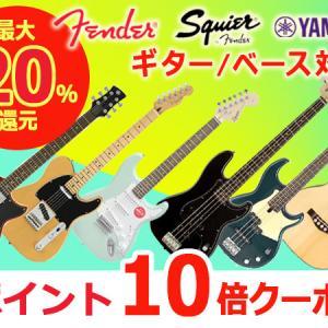 サウンドハウスでヤマハのギターがポイント最大20%還元 サイレントギターやトランスアコースティックギターCG-TAも