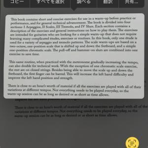 もう輸入楽譜や英語の教本なんて怖くない!スマホカメラの自動翻訳機能を利用しよう