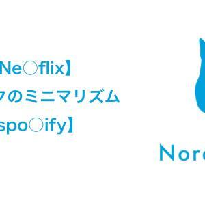 【Ne○flix】サブスクのミニマリズム【spo○ify】