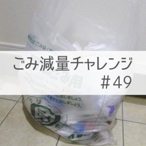 【ごみ減量チャレンジ#49】「紙マーク」の意味とまた職場から食品ロス食材をもらって再利用。