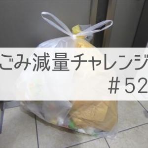 【ごみ減量チャレンジ#52】捨てたごみをメモする「ごみメモ」の再開と家庭菜園の害虫対策。