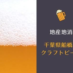 ビールも地産地消!船橋発のクラフトビール「船橋エール」を飲んでみた!