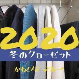 ミニマリストに憧れる主婦の2020年冬のクローゼット、冬服を数えてみた。