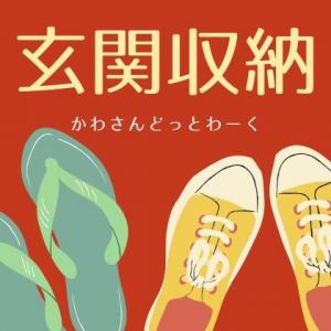 玄関収納の今と昔を比較、ミニマリストに憧れる主婦の靴は8足ありました。