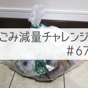 【ごみ減量チャレンジ#67】化繊の洗濯ネットの代用品に綿のメッシュ袋がおすすめです。