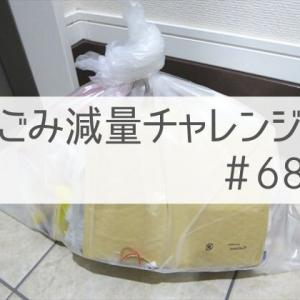 【ごみ減量チャレンジ#68】水耕栽培バジル、2度目の大量収穫!