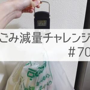 【ごみ減量チャレンジ#70】ごみ計量70回目にして最軽量を更新!