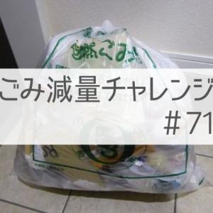 【ごみ減量チャレンジ#71】2週間分のごみが入ったごみ袋、ゼロウェイストには程遠い。