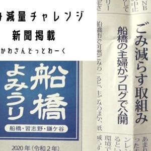 「ごみ減量チャレンジ」が船橋よみうり新聞に掲載されました。