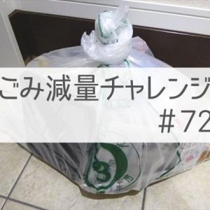 【ごみ減量チャレンジ#72】キャベツの芯レシピ、レパートリー増えてます。