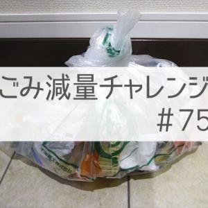 【ごみ減量チャレンジ#75】キャベツの芯はリボベジより食べる方が好き。