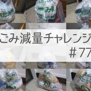 【ごみ減量チャレンジ#77】練乳は手作りがおすすめ!プラスチックスマートでおいしい。