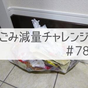 【ごみ減量チャレンジ#78】油の入った容器の捨て方・洗い方に毎度悩む。