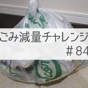 【ごみ減量チャレンジ#84】ごみになりがちの安物買いの銭失い。