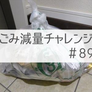 【ごみ減量チャレンジ#89】脱レジ袋!脱ポリ袋!食品パッケージを再利用!