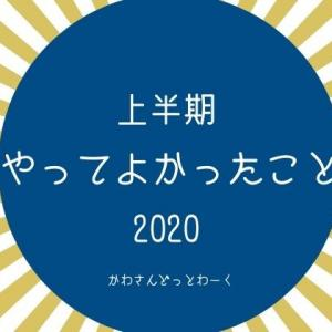 2020年やってよかったこと!【上半期編】。