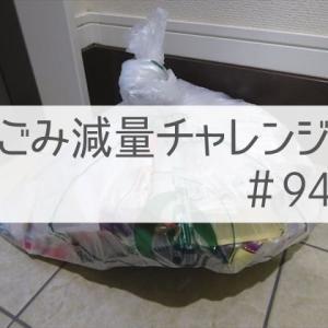 【ごみ減量チャレンジ#94】市販品から手作りへ、常備品を減らす。