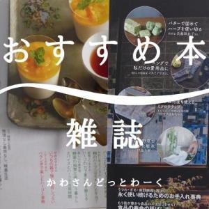 おすすめ本まとめ【雑誌】