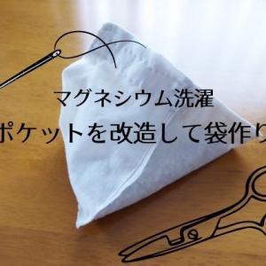 「マグネシウムで洗濯」を改良!ポケット改造で粒を入れるテトラ型の袋を作る。