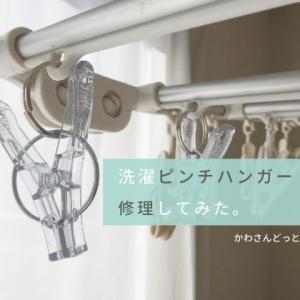 洗濯ばさみ割れ放題!洗濯ピンチハンガーを修理してみた。