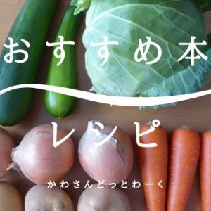 おすすめ本まとめ【レシピ】