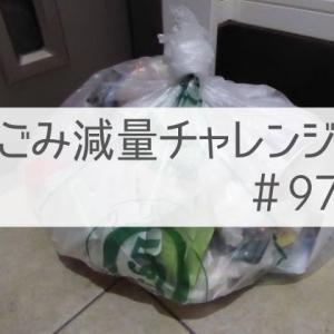 【ごみ減量チャレンジ#97】ラップは再利用!肉魚の冷凍方法。