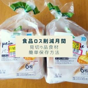 10月は食品ロス削減月間!見切り品食材の簡単保存方法!