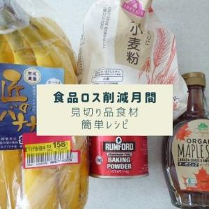 10月は食品ロス削減月間!見切り品簡単レシピ!
