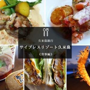 【沖縄/久米島】GoTo利用!サイプレスリゾート久米島に宿泊《食事編》。