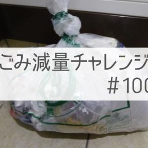 【ごみ減量チャレンジ#100】クリアファイルの代替品としその実の醤油漬け作り。
