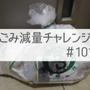 【ごみ減量チャレンジ#101】キャベツの芯(茎)は栄養豊富なので食べたほうが良い。
