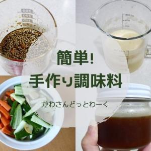 意外と簡単に作れる!我が家の手作り調味料レシピ。