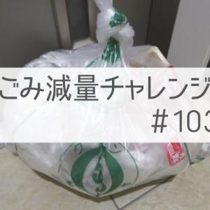 【ごみ減量チャレンジ#103】布巾があれば!包むだけ簡単お箸袋。