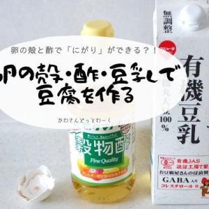 卵の殻と酢で「にがり」ができる?卵の殻・酢・豆乳で豆腐を作る。