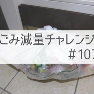 【ごみ減量チャレンジ#107】爪楊枝の代用にカクテルピンを中古でゲット!