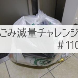 【ごみ減量チャレンジ#110】通販に続くテイクアウトによるごみ事情を再認識。