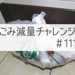 【ごみ減量チャレンジ#111】食事はまとめて作るとごみ減量になるかもしれない。