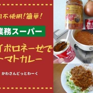 肉不使用!業務スーパーのソイボロネーゼでトマトカレーを作る。