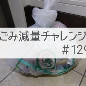 レジ袋に市指定のごみ袋が選べるのは良いと思う【ごみ減量チャレンジ#129】